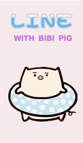 別別豬粉紅色透明對話框版 (1)