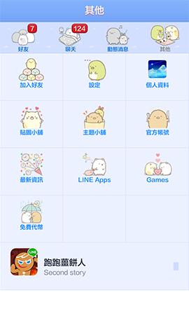 藍色版日本土撥鼠透明對話框版 (2)