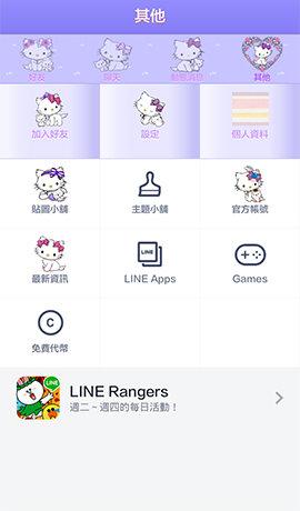 LINE主題-Hello Kitty (1)