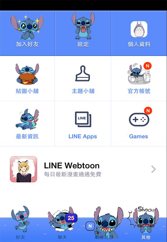 LINE主題-Stitch史迪奇 (1)