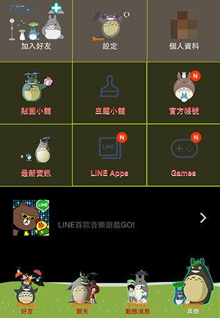 Totoro_龍貓 (3)