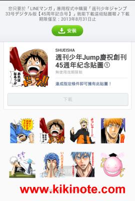 line sticker jump (4)