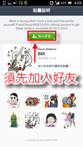 line_sticker_4