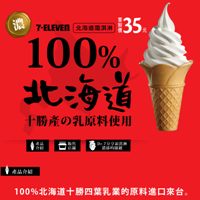 7-11icecream