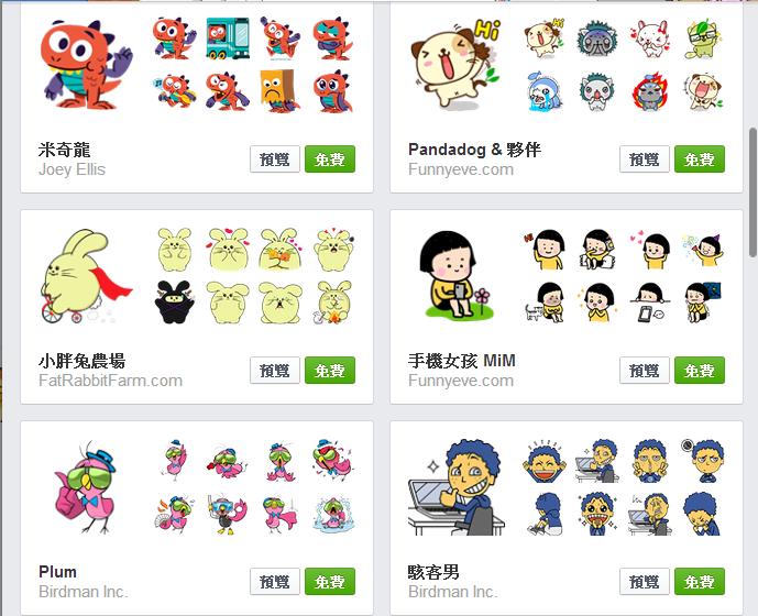 【facebook 贴图商店】 33款可爱贴图免费下载,聊天室
