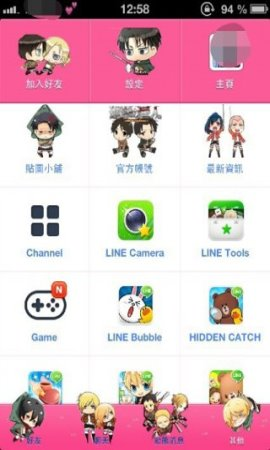 line ios theme giant human blue