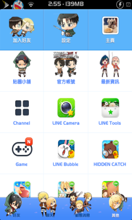 line ios theme giant human red