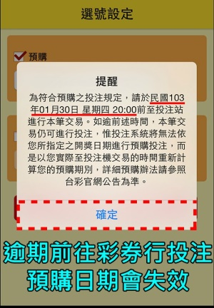 tw lottery 台灣彩券12