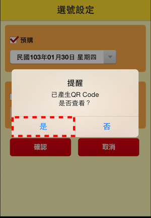 tw lottery 台灣彩券13