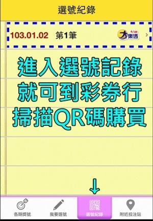 tw lottery 台灣彩券15