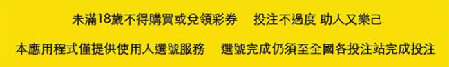 tw lottery 台灣彩券19