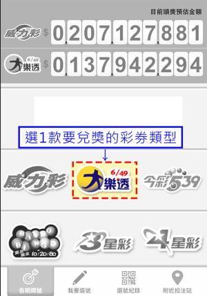 tw lottery 台灣彩券2