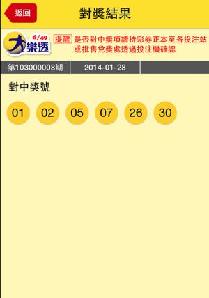 tw lottery 台灣彩券5