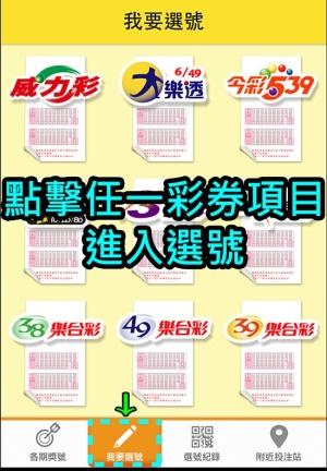 tw lottery 台灣彩券6