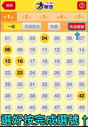 tw lottery 台灣彩券7