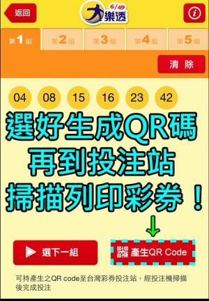 tw lottery 台灣彩券8