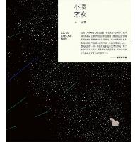小湊戀歌2