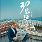 金曲獎 頒獎典禮 直播 最佳新人獎 入圍 (1)