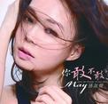 金曲26-孫淑媚