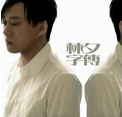 金曲26-林夕