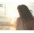 金曲26-莫文蔚
