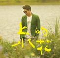 金曲26-蕭煌奇