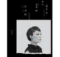 金曲26-魏如萱