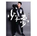 2016 金曲獎 最佳國語男歌手 許富凱 (3)