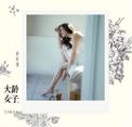 2016 金曲獎入圍 最佳國語女歌手 彭佳慧 (6)
