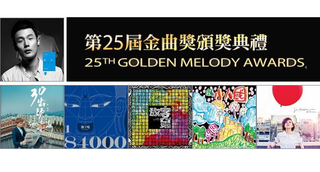 2014年 金曲獎頒獎典禮 直播轉播