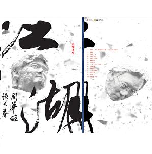 2014年 金曲25-入圍歌手 (1)