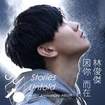 2014年 金曲25-入圍歌手 (10)
