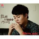 2014金曲獎頒獎典禮 入圍專輯-1 (16)