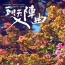 2014金曲獎頒獎典禮 入圍專輯 (10)
