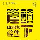 2014金曲獎頒獎典禮 入圍專輯 (14)