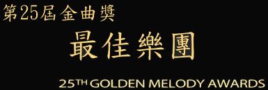 2014金曲獎-最佳樂團