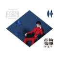 2016 金曲獎 最佳國語男歌手 陳建瑋