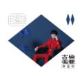 2016 金曲獎 最佳台語專輯 古倫美亞 (3)
