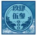 2016 金曲獎 最佳演唱組合 玖壹壹 (3)