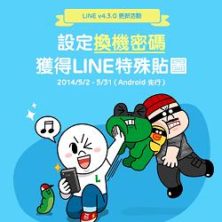 LINE換機密碼-LINE STICKER-SP