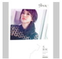2016 金曲獎入圍名單 最佳台語女歌手 秀蘭瑪雅