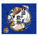 2016 金曲獎 最佳台語專輯 台語新浪潮
