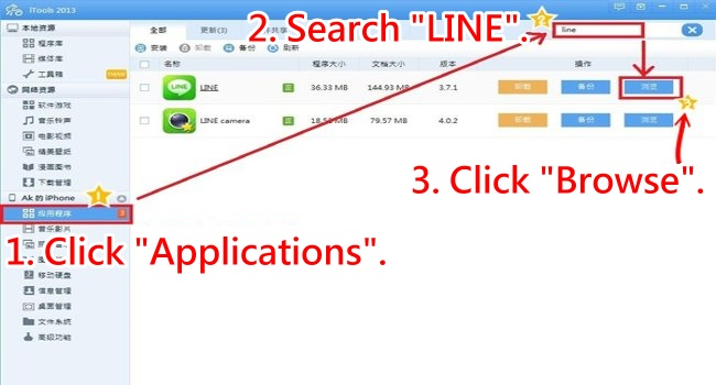 3-2 click Applications and search for LINE. And then click on Browse