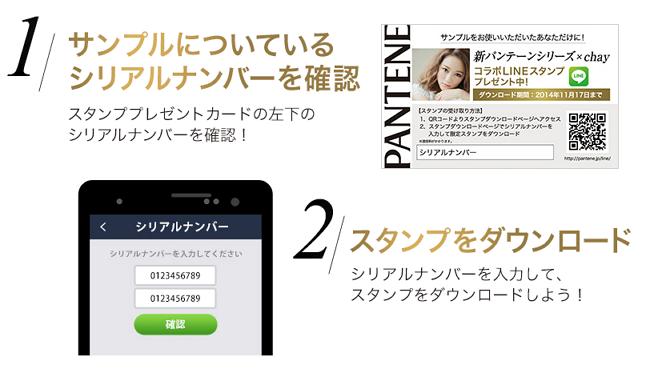 日本序號圖-購買指定商品-1