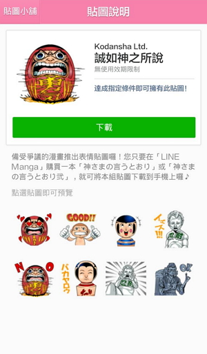 20140808-LINE 漫畫-line sticker-2