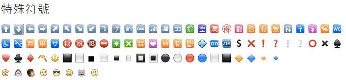 FB工具邦-表情符號-特殊