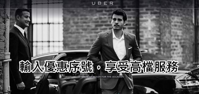 Uber優步-註冊時輸入優惠序號 優惠代碼 優惠碼 立即享受uber優步高檔叫車 乘車服務