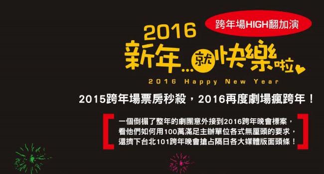 2016台北跨年活動、演唱會1