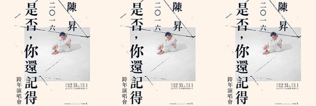 2016台北跨年活動、演唱會2
