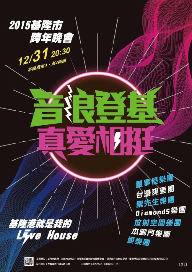 2016基隆跨年活動、演唱會10